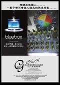 gina.h 橘娜の時尚個性美學。VIP電話:0987-55-11-99 MSN:gina0987551199@hotmail.com.tw:blue box DM2.jpg