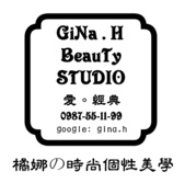 gina.h 橘娜の時尚個性美學。VIP電話:0987-55-11-99 MSN:gina0987551199@hotmail.com.tw:LOGO+橘娜時尚個性美學.png