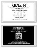 gina.h 橘娜の時尚個性美學。VIP電話:0987-55-11-99 MSN:gina0987551199@hotmail.com.tw:橫式名片(正反面)GiNa-加框.jpg