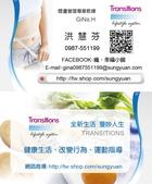 gina.h 橘娜の時尚個性美學。VIP電話:0987-55-11-99 MSN:gina0987551199@hotmail.com.tw:gina.h 體重管理專業教練名片.jpg
