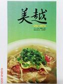 我❤越南美食:DSC09305.JPG
