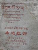 20120912西藏之旅:DSCN0134.JPG