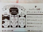 p相本:貓咪口袋手機袋6.JPG