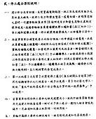 勞安通告:970916 北檢處 安康計畫停工處分原則說明.jpg