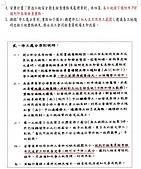 勞安通告:970916 勞安通告-北市勞動檢查處 安康計畫(負面教材02).jpg