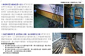 勞安通告:971003 勞安通告-北市勞檢處 合梯墜落職災宣導.jpg