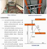 勞安通告:970410勞安通告-使用移動梯墜落職災案例(02).jpg