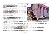 勞安通告:970410勞安通告-使用移動梯墜落職災案例(條文).jpg