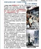 勞安通告:970606 勞安通告-火災防護(剪報資料).jpg