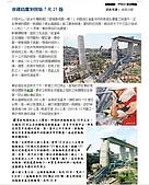 勞安通告:970622 勞安剪報-浙鐵道工程推進架倒塌 7死21傷.jpg
