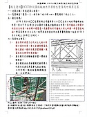 勞安通告:970716 勞安通告-施工架開口防護(墜落).jpg