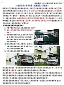 勞安通告:970718 勞安剪報-高空工作車墜落災害.jpg