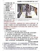 勞安通告:970806 勞安剪報-動火作業引起火災意外.jpg