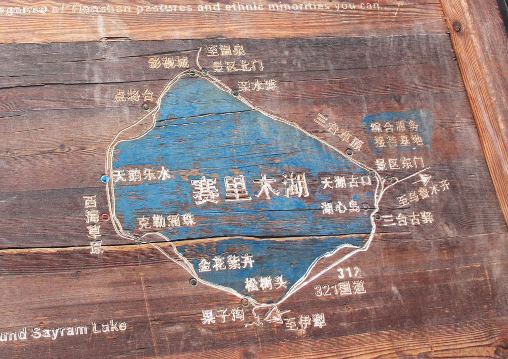 賽里木湖:3-賽里木湖地圖.jpg