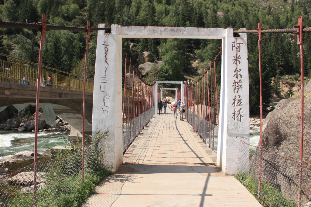 15-阿米爾薩拉橋.JPG - 可可托海-神鐘山