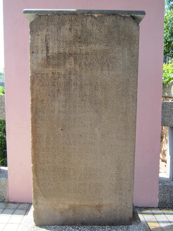 25-重修公司橋碑記.JPG - 油車口