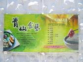 1000805宜蘭青山食藝香料廚房香格里拉水教堂:P1110926.JPG