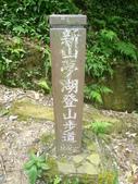 1010710汐止新山夢湖:P1140396.JPG