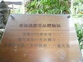 961104楊梅龍潭大溪一日遊:P1020104.JPG