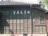 1020201宜蘭大學實驗林場文學館順順鵝肉:P1150215.JPG