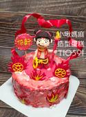糖偶蛋糕(不分類):LT10591三太子蛋糕+小啾媽麻造型蛋糕+台中造型蛋糕.jpg