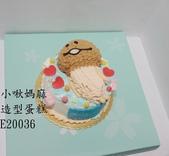 2D蛋糕(尚未分類):LE20036菇菇蛋糕+香菇蛋糕+菇菇+小啾媽麻造型蛋糕.jpg