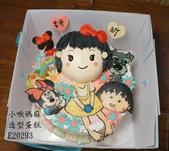 2D蛋糕(尚未分類):LE20293Q版人物蛋糕+小啾媽麻造型蛋糕+台中造型蛋糕+小丸子蛋糕+米妮蛋糕+狗狗蛋糕.jpg