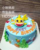 糖偶蛋糕(不分類):LT10599鯊魚寶寶蛋糕+小啾媽麻造型蛋糕+台中造型蛋糕.jpg
