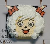 立體造型蛋糕(尚未分類):LQ76626美羊羊蛋糕+美羊羊+小啾媽麻造型蛋糕+台中造型蛋糕.jpg
