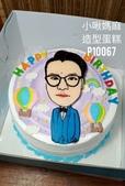手繪人,狗,貓蛋糕:LP10067擬人蛋糕++小啾媽麻造型蛋糕+台中造型蛋糕.jpg