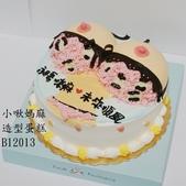 大人(滿18):LB12013 波霸蛋糕  +胸部蛋糕+ ㄋㄟㄋㄟ蛋糕 +造型蛋糕+小啾媽麻造型蛋糕+台中造型蛋糕.jpg