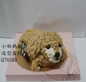 立體造型蛋糕(尚未分類):LQ76580狗狗蛋糕+狗狗造型蛋糕+台中造型蛋糕+小啾媽麻造型蛋糕.jpg