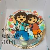 朵拉Dora:LV10141朵拉蛋糕+朵 拉+DORA+DORA CAKE小啾媽麻造型蛋糕+台中造型蛋糕.jpg