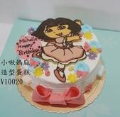 朵拉Dora:LV10020朵拉蛋糕+朵拉造型蛋糕+朵拉+小啾媽麻造型蛋糕.jpg