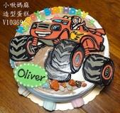 平面蛋糕(尚未分類):LV10369小啾媽麻造型蛋糕+台中造型蛋糕+小啾媽麻造型蛋糕+飆速蛋糕+飆速.jpg