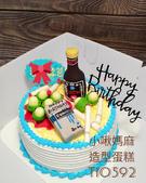 糖偶蛋糕(不分類):LT10592維士比蛋糕+香菸蛋糕+檳榔蛋糕+小啾媽麻造型蛋糕+台中造型蛋糕+.jpg