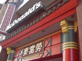 全球麥當勞集錦:我的第一張麥當勞照片(跨海20多小時,紐約中國城的麥當勞...這是外國人所認知的中國世界吧!!)
