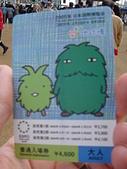 日本愛知博覽會~趕市集嚕:森林爺爺跟小子門票