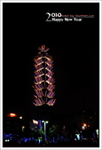 2010_台北101夜未眠[大圖分享版]:1052677500.jpg