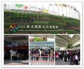 2010.12台北花博:1212923766.jpg