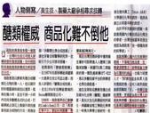 我的資料庫:美生技製藥大廠爭相尋求翁啟惠技轉.JPG