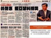 我的資料庫:台灣第一人翁啟惠獲亞瑟科博獎.JPG