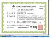 實用的資訊:穩萊全系列產品保險單1.JPG