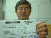 實用的資訊:偽造的郵政匯票影本.JPG