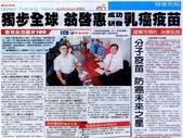 我的資料庫:獨步全球翁啓惠成功研發乳癌疫苗.JPG