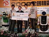 本實驗室參加新光保全智慧型保全機器人競賽榮獲佳作:_DSC03945.JPG