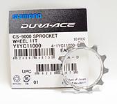 SHIMANO 修補件:DSCF9061.JPG