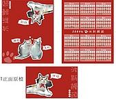 平面設計類作品:971218-波斯饅頭年曆卡blog.jpg