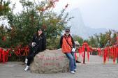 201210月西安及北京16日:10/8華山上祈求幸福紅條