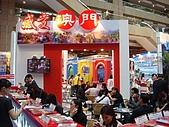 2008台北國際旅展:DSC00332.jpg